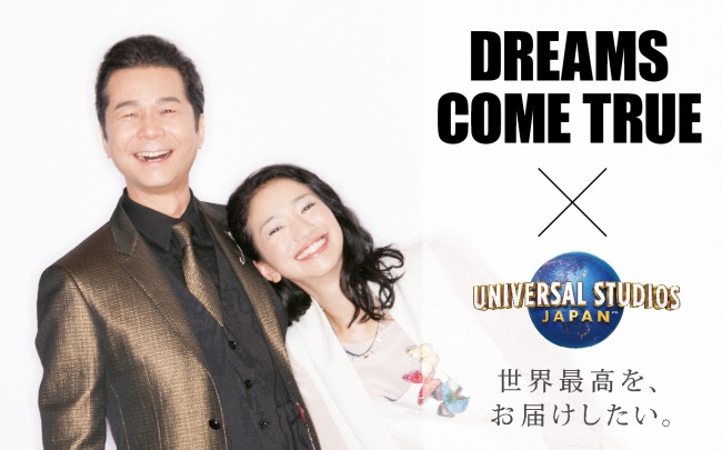 UNIVERSAL STUDIOS JAPANDREAM PROJECT 2017