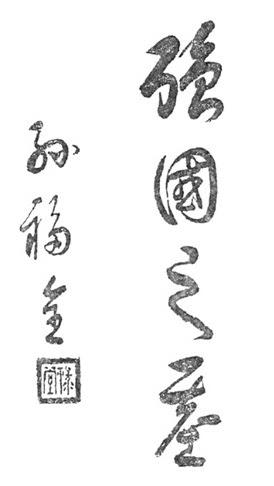 孫祿堂 calligrafia - 1931