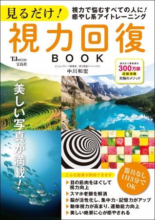 『見るだけ! 視力回復BOOK』(宝島社)