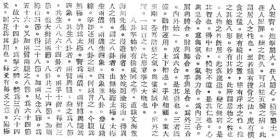 """""""詳 論 形 意 八卦 太極 之 原理"""" 孫祿堂 (1932) - pag 2"""