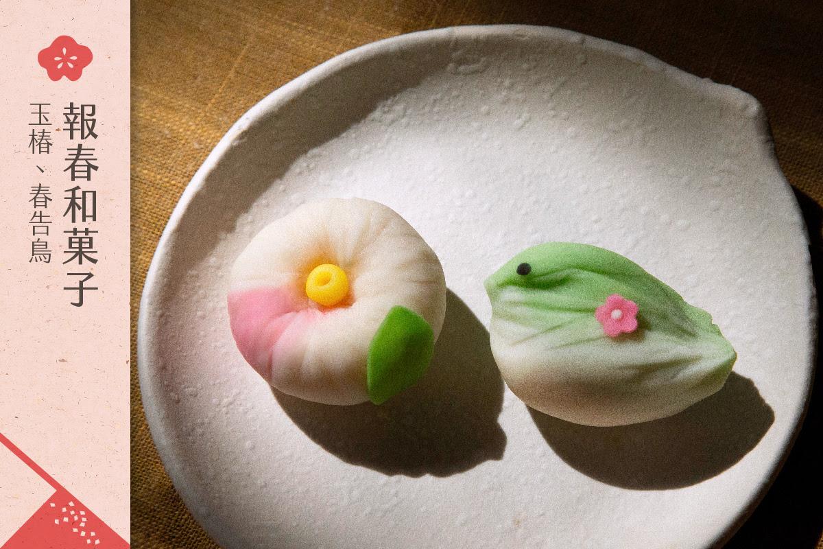 報春和菓子:玉椿、春告鳥