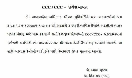 BAOU CCC Online Registration 2017-18