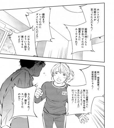 (C)黒丸/白泉社