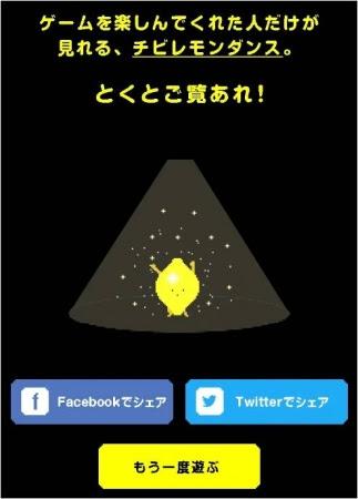 6.99億9999万9999点をこえると、 伝説のチビレモンダンスを見ることも!!