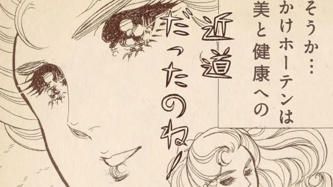 姫川亜弓:そうか…かけホーテンは美と健康への近道だったのね