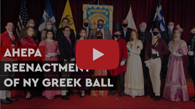 Η AHEPA πραγματοποιεί 200 χρόνια αναπαράστασης του ελληνικού ποδοσφαίρου στη Νέα Υόρκη