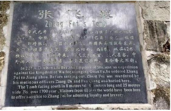 Mộ Trương Phi