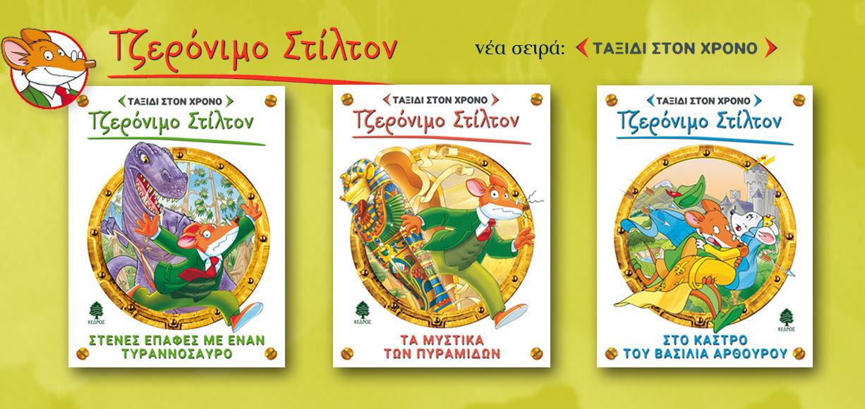 ΤΖΕΡΟΝΙΜΟ ΣΤΙΛΤΟΝ - σειρά ΤΑΞΙΔΙ ΣΤΟΝ ΧΡΟΝΟ