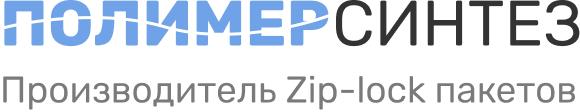 Полиэтиленовые пакеты с ZIP-замком polymer-syntez.com