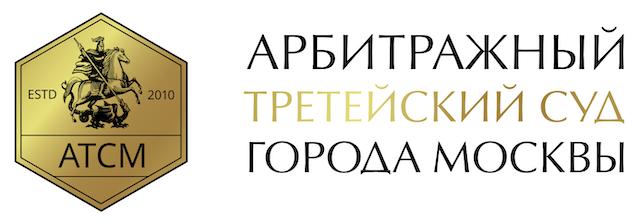 Арбитражный третейский суд г. Москвы