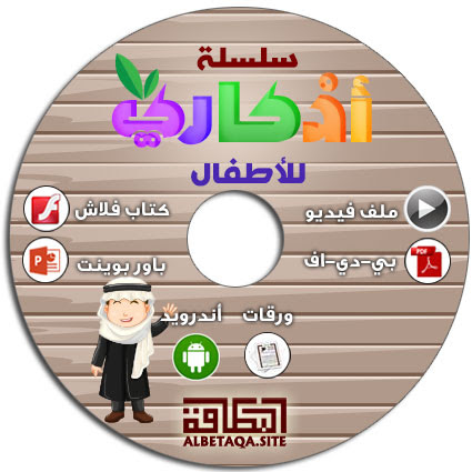 https://www.albetaqa.site/images/cds/m/p-azkaryllatfal.jpg