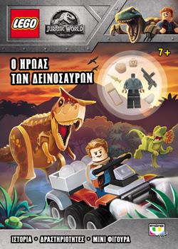 LEGO JURASSIC WORLD: Ο ΗΡΩΑΣ ΤΩΝ ΔΕΙΝΟΣΑΥΡΩΝ