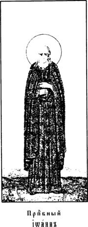 Преподобный Иоанн