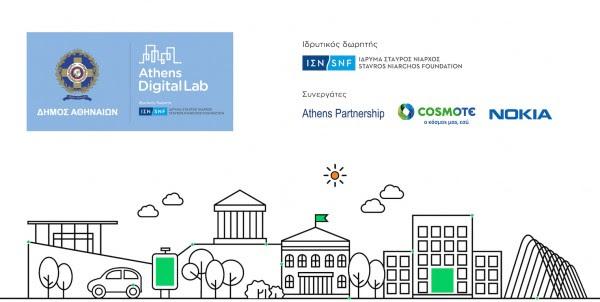 Νέες ψηφιακές εφαρμογές στον Εθνικό Κήπο και το εμπορικό τρίγωνο της Αθήνας