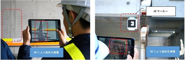 AR(拡張現実)を用いたアプリケーション 新入社員研修状況/総合研修訓練センター 模擬トンネル(左)、 模擬高架橋(右)