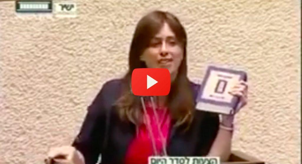 Israeli-Knesset-Bible-1024x555